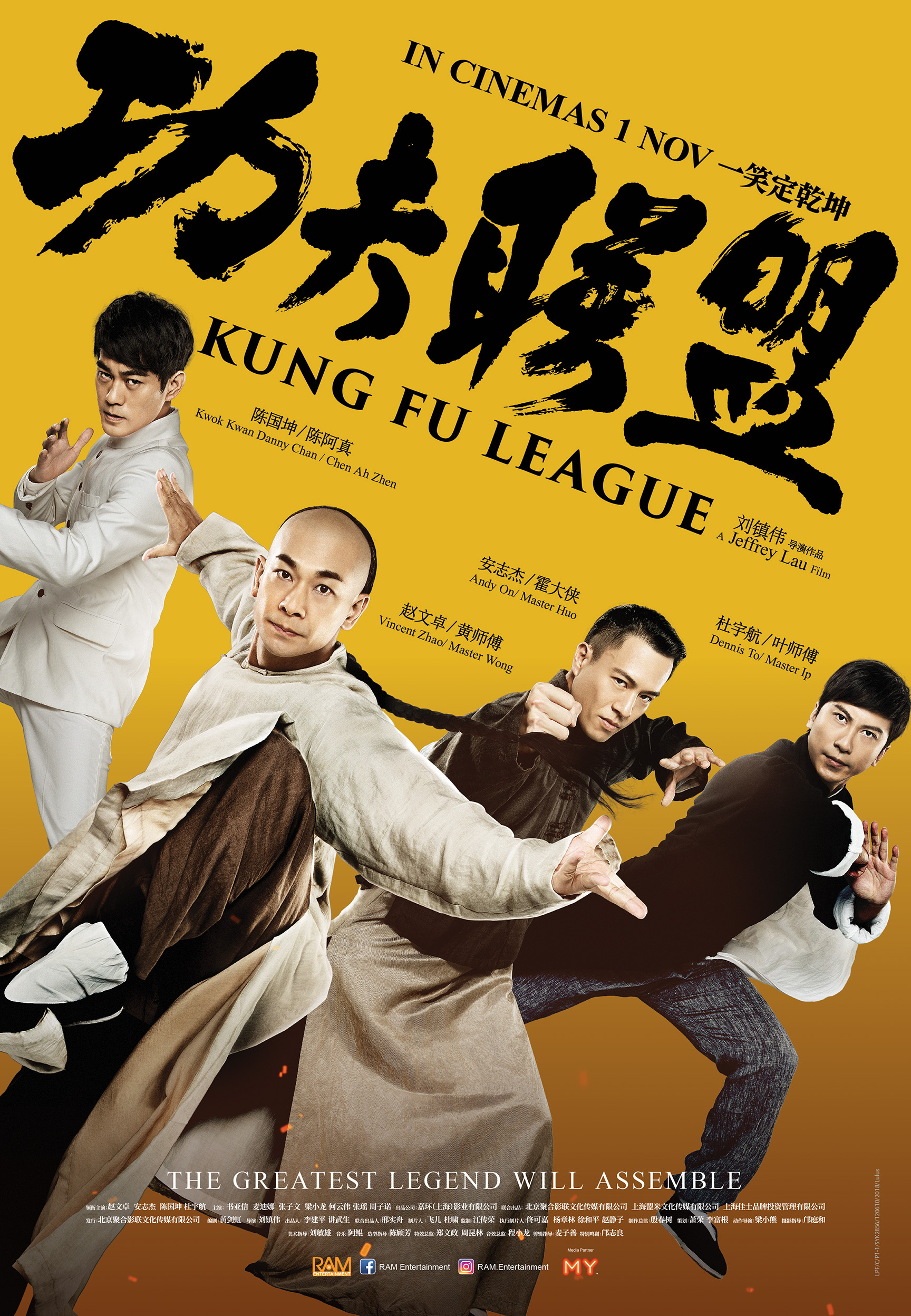 Kung Fu League <br/> 功夫联盟 <br/> 1 November 2018