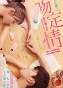 Fall in love at First Kiss <br/> 一吻定情 <br/> 14 February 2019