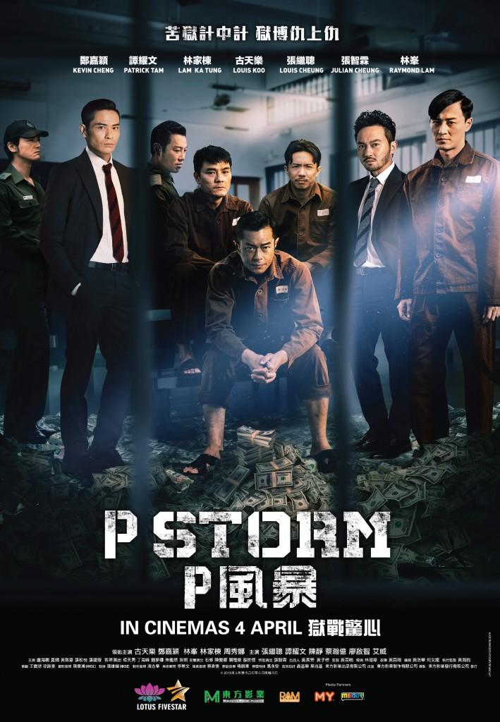 P Storm : <br/>P 風暴<br/> 4 April 2019