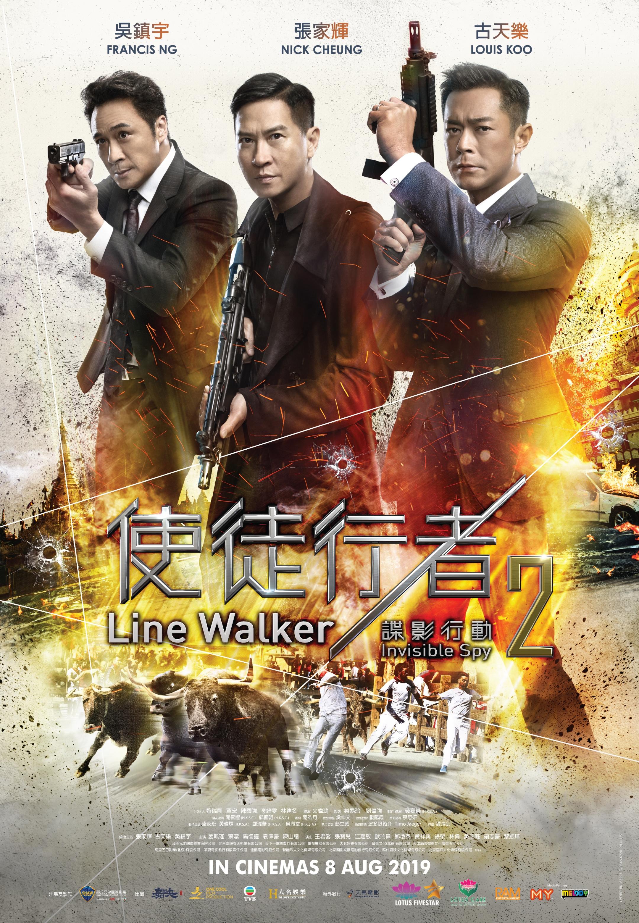 Line Walker 2 <br/>使徒行者2諜影行動<br/>