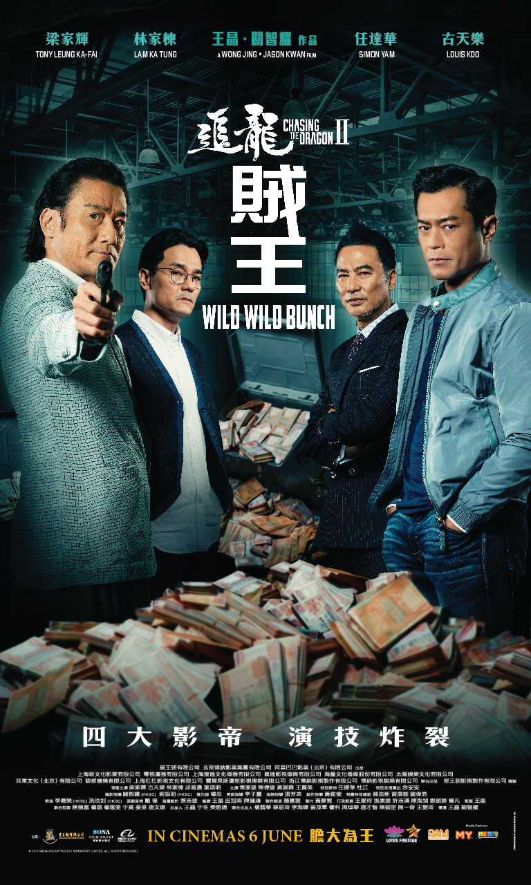Chasing Dragon II : Wild Wild Bunch 追龍II:賊王