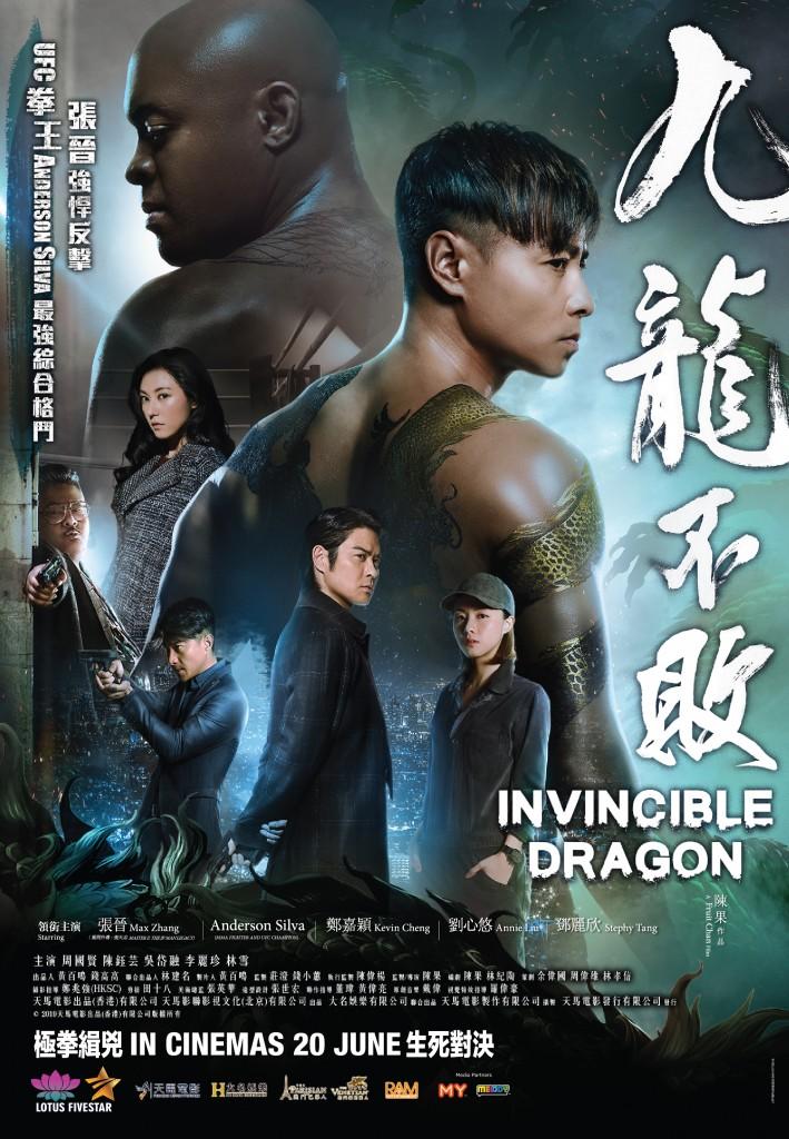 Invincible Dragon 九龍不敗